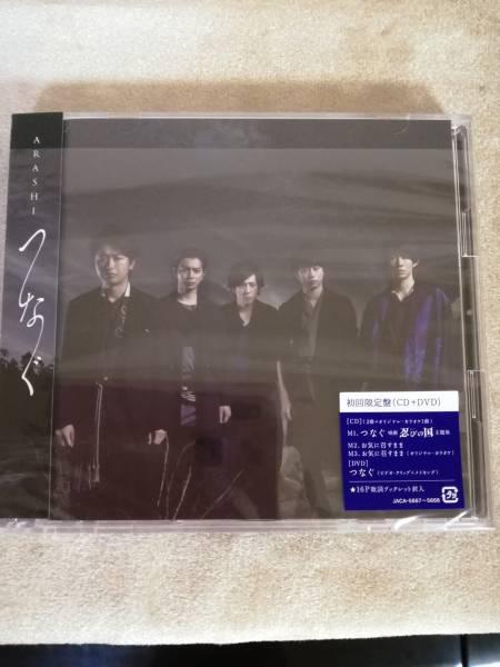 嵐★「つなぐ 」初回限定盤CD+DVD★美品★送料164円