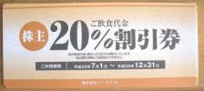 ジー・テイスト株主優待20%割引券村さ来等7〜12月・1〜3枚迄対応可能