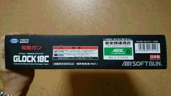 東京マルイ MARUI 電動ハンドガン グロック18C GLOCK18C G18C_画像3