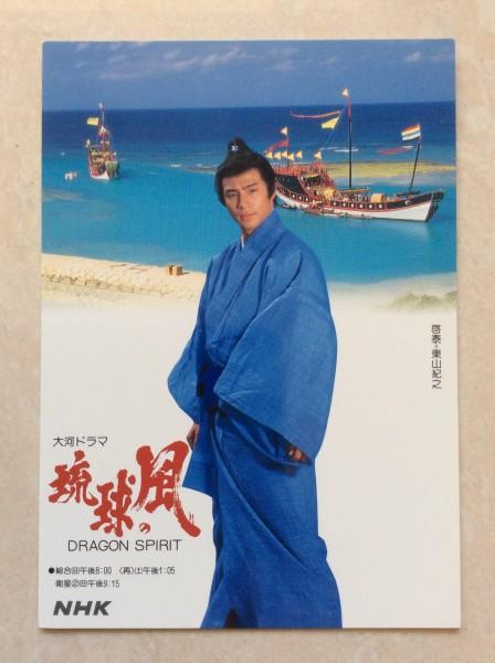 ★レア・希少品!★「NHK・旧ドラマ」公式宣伝ポストカード No.1『大河ドラマ・琉球の風』 東山紀之 コンサートグッズの画像