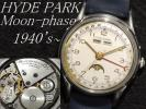 1940's〜 HYDE PARK ムーンフェイズ トリプルカレンダー トリカレ アンティーク手巻腕時計※6カ月保証付OH済& デッドストック 風防!