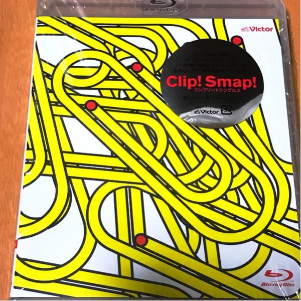 【美品】 Clip! Smap! コンプリートシングルス ブルーレイ 2枚組 外装フィルム付 即決
