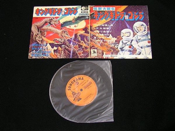 ●朝日ソノラマレコード 怪獣大戦争 キングギドラ対ゴジラ● グッズの画像