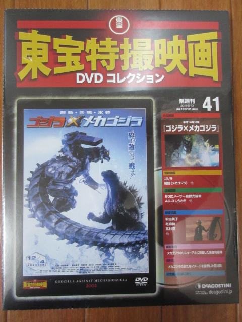 東宝特撮映画 DVDコレクション ゴジラ対メカゴジラ グッズの画像