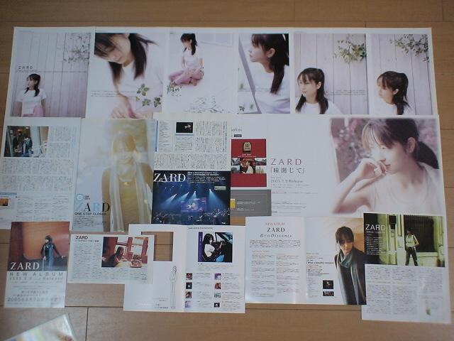ZARD(坂井泉水)★切り抜きファイル1冊分★抜け無し ライブグッズの画像