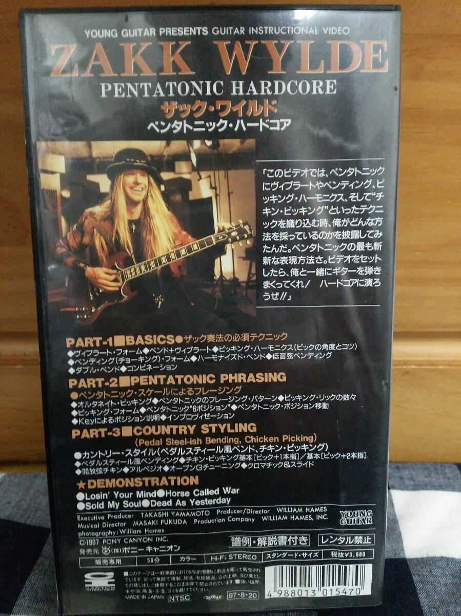 ☆ZAKK WYLDE☆PENTATONIC HARDCORE【ギター教則ビデオ】ヤング・ギター ザック・ワイルド_画像3