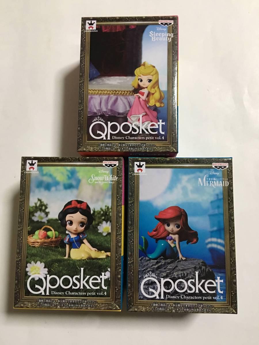 Qposket petite vol4 全3種 オーロラ姫 アリエル 白雪姫 ディズニーグッズの画像