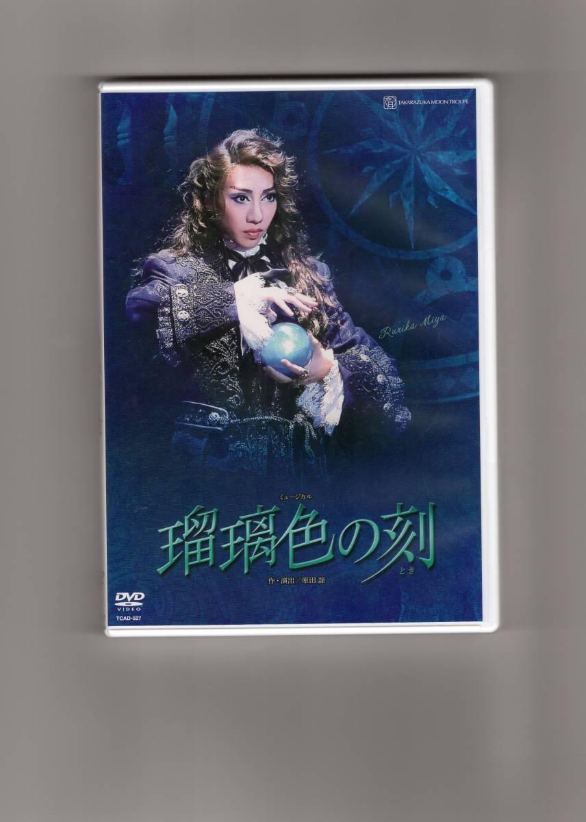 宝塚月組DVD「瑠璃色の刻」