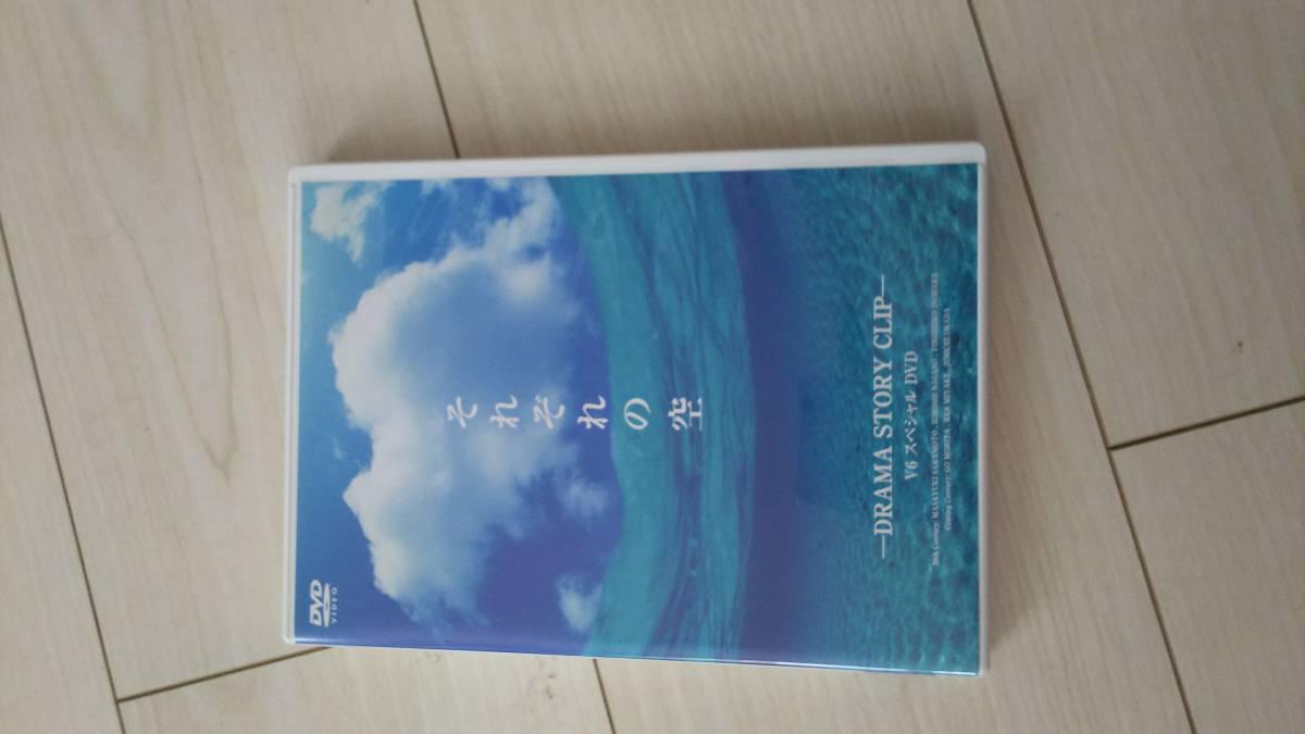 V6 DVD それぞれの空 DRAMA STORY CLIP 非売品