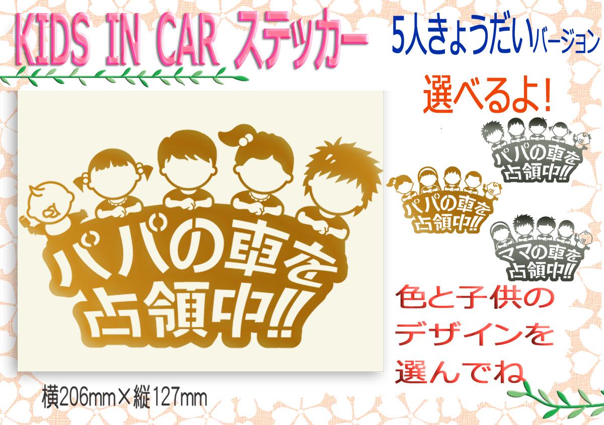 ●5人兄弟姉妹 パパの車を占領中!ベビーインカー☆キッズインカー ステッカー☆235_画像1