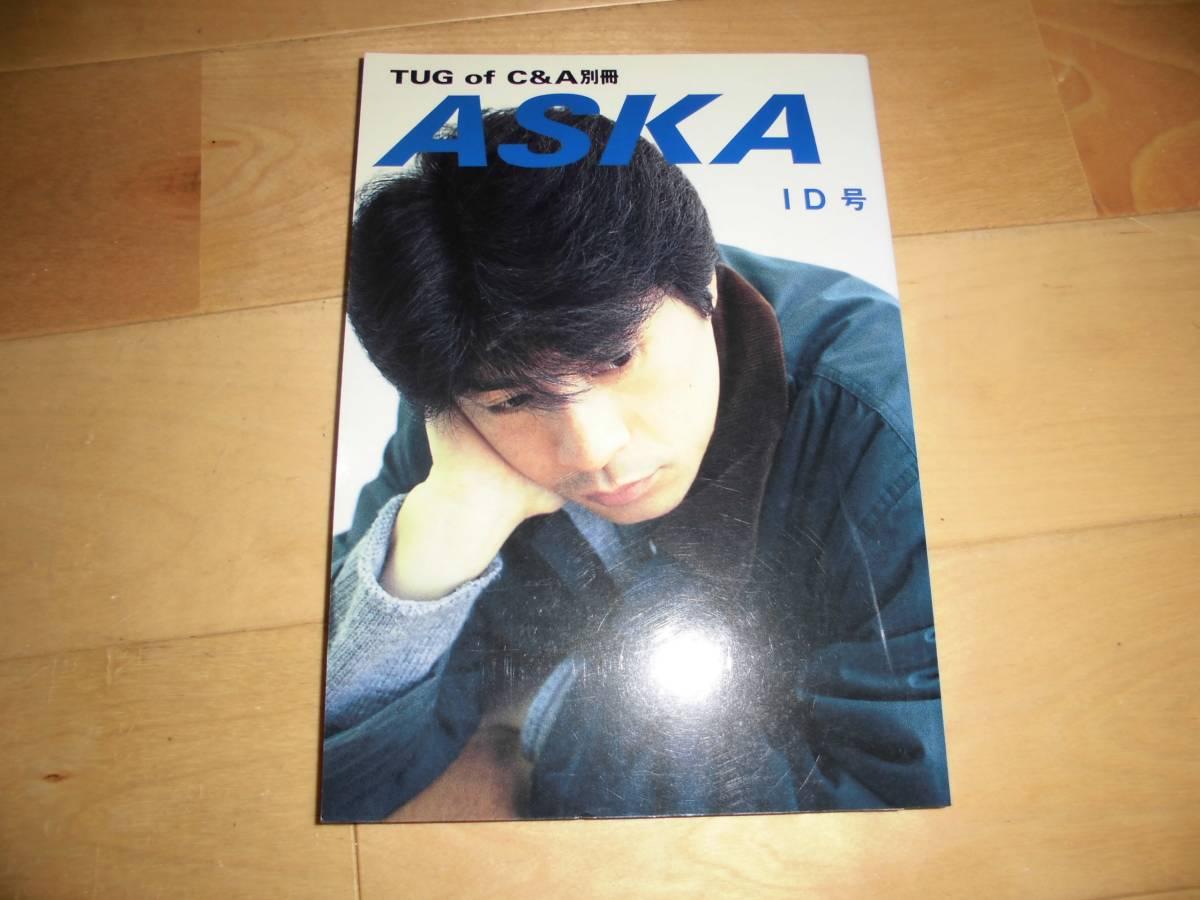 チャゲ&飛鳥//CHAGE&ASKA//ASKA//TUG of C&A別冊//ASKA//ID号
