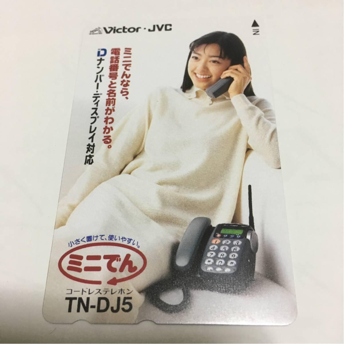 松本恵 Victor.JVC ミニでん 未使用テレカ50度数。