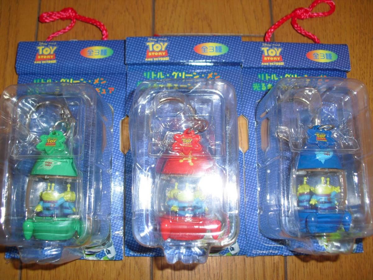 レア 非売品 ディズニー トイストーリー リトルグリーンメン 光るキーチェーン フィギュア 全3種 ディズニーグッズの画像