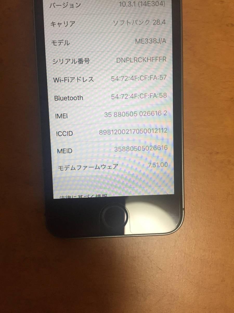 中古 美品 iPhone 5s ソフトバンク 64GB 判定○_画像3