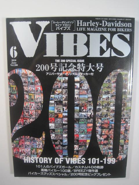 VIBES バイブス バイブズ 2010年 06月号 6月号 200号記念特大号 ステッカー付属 2010 バイク 雑誌 ハーレーダビッドソン ハーレー_画像1