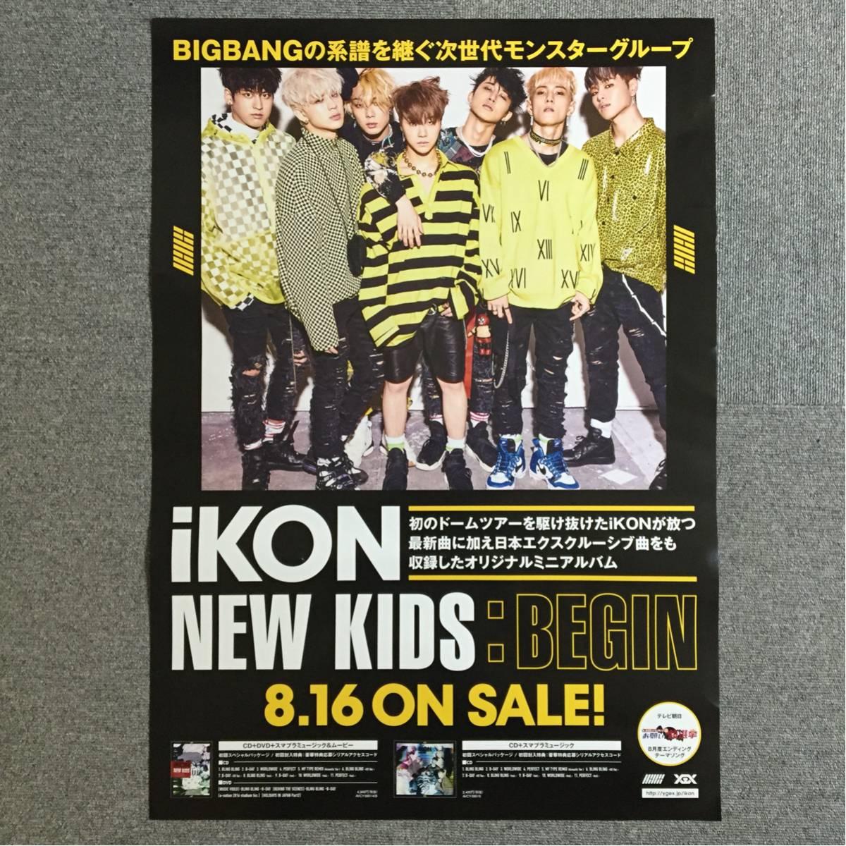 iKON ポスター 【難あり】