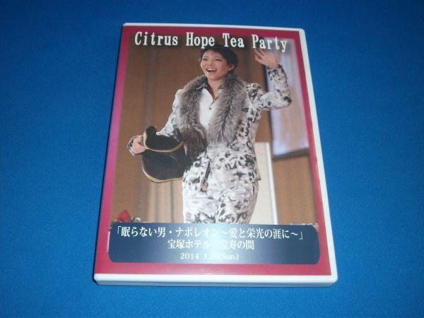 DVD 宝塚 柚希礼音 お茶会 ナポレオン 愛と栄光の涯に 2014 1.26