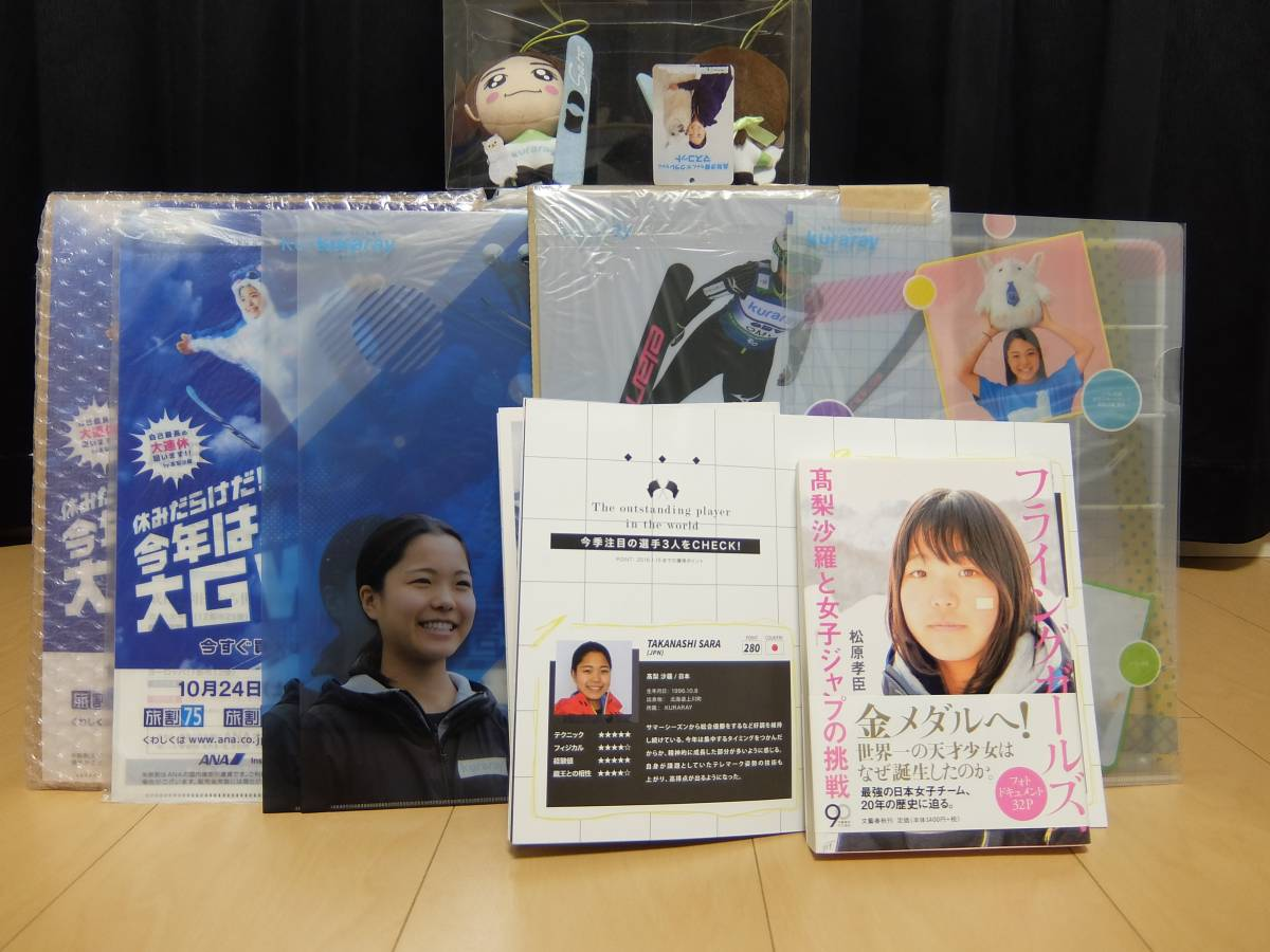 髙梨沙羅 高梨沙羅 グッズセット クリアファイル4種類6枚 人形2体 書籍一冊 ジャンプワールドカップ2016蔵王パンフレット2冊