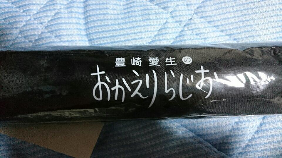 豊崎愛生のおかえりらじお グッズ 雨とよだれがたれる傘