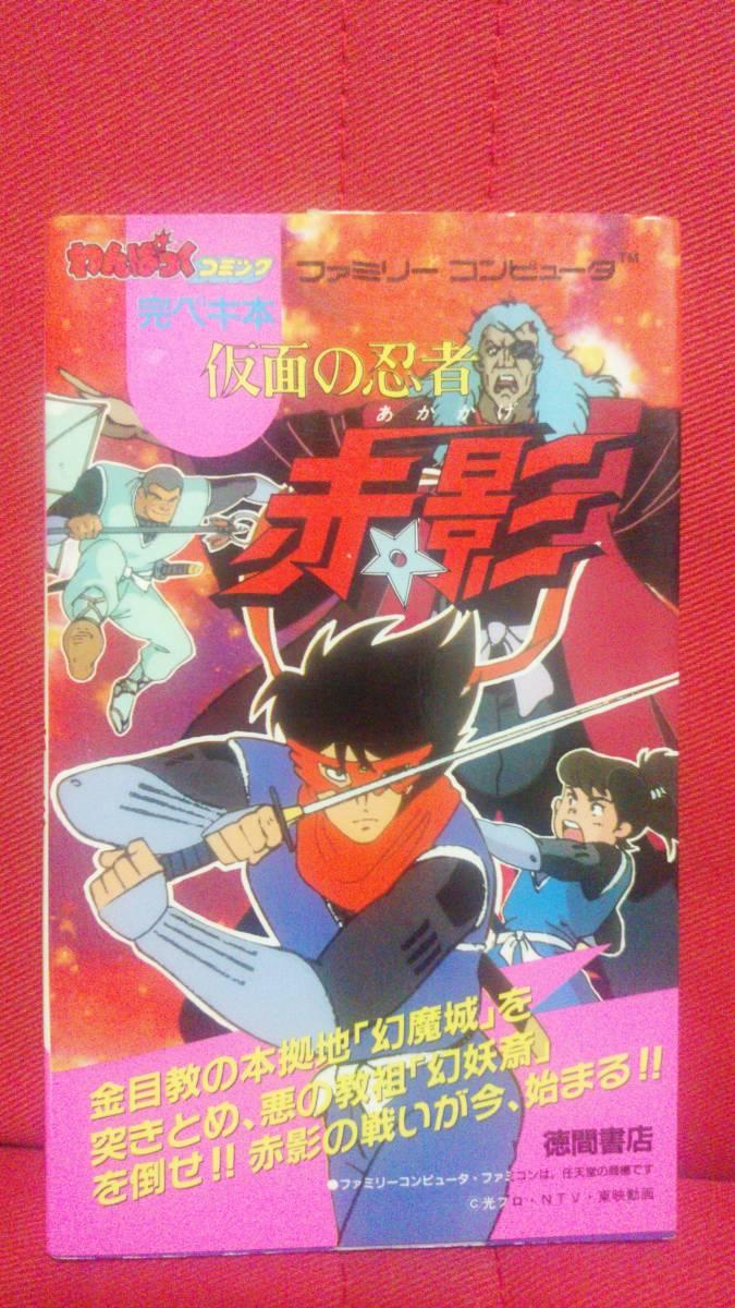 【懐かしレトロ攻略本】仮面の忍者赤影 完ぺキ本 1988年初版