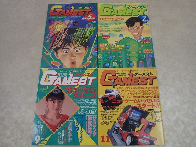 月刊ゲーメスト GAMEST 創刊~廃刊 全206冊set 新声社/V320/13_画像2