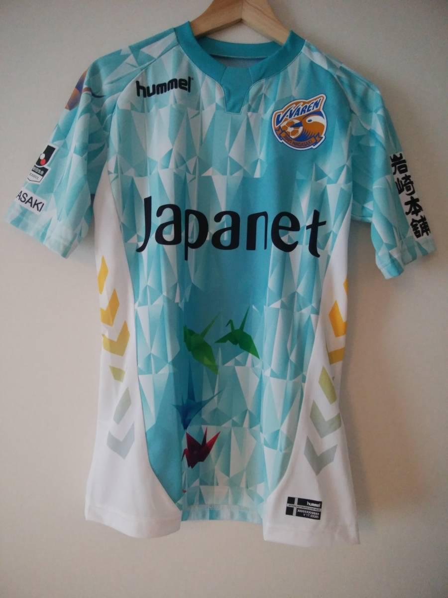 Vファーレン長崎 2017年平和記念ユニフォーム hummel製 限定 選手着用 水色 折鶴 平和記念像 北村西望