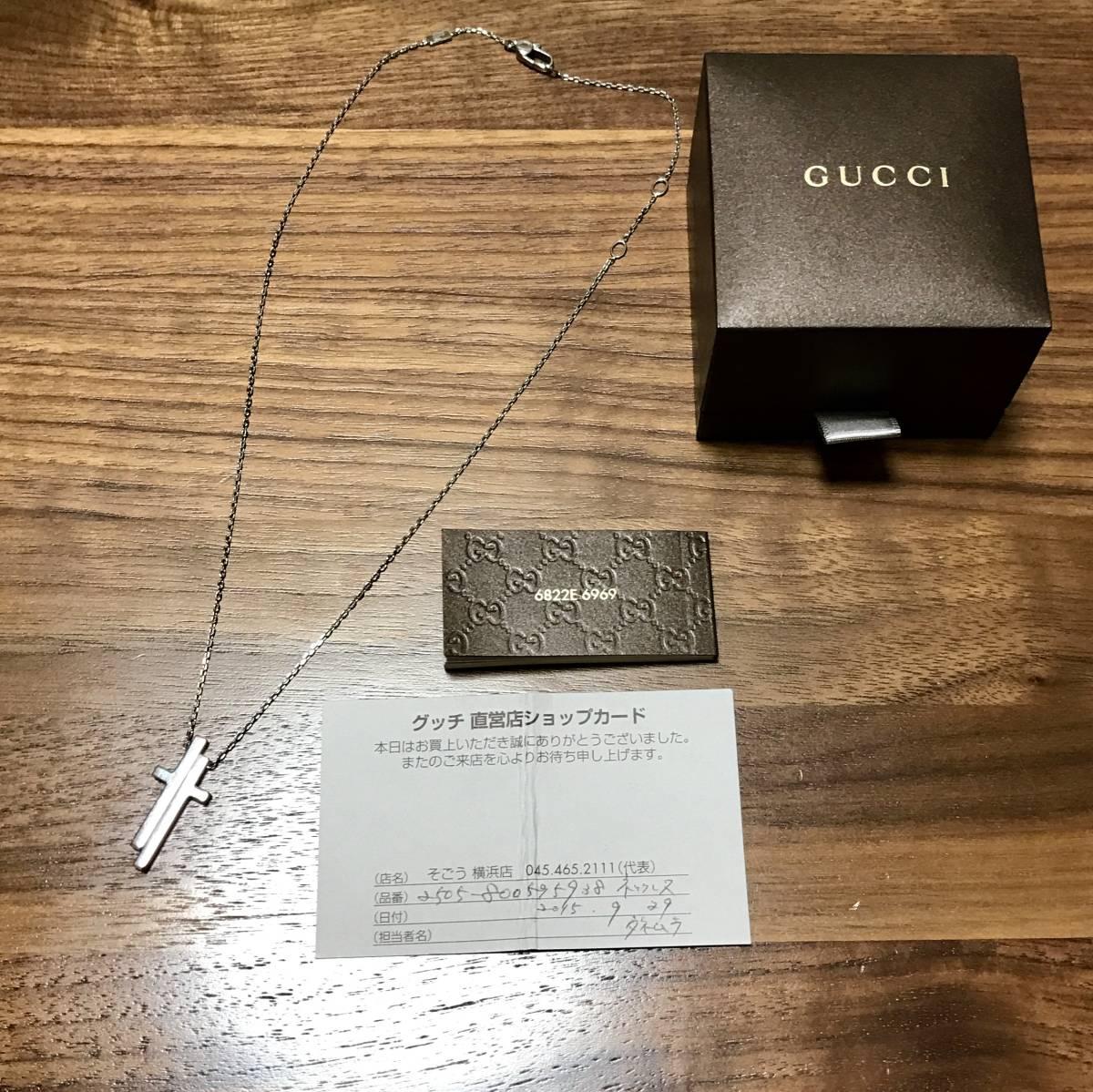 グッチ正規店購入GUCCI18金WGセパレートクロスネックレスMr.Childrenミスチル桜井さん着用同型同色同様品。定価266,760円。