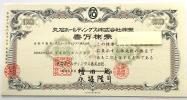 丸石ホールディングス株式会社壱万株券 1枚 コレクション用