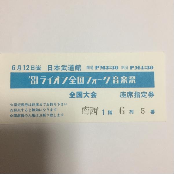 貴重、1981年 フォーク音楽祭 半券 松山千春氏出演 コンサートグッズの画像