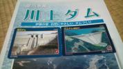 ☆三重県 新 new 川上ダムカード 滝川 2枚セット☆