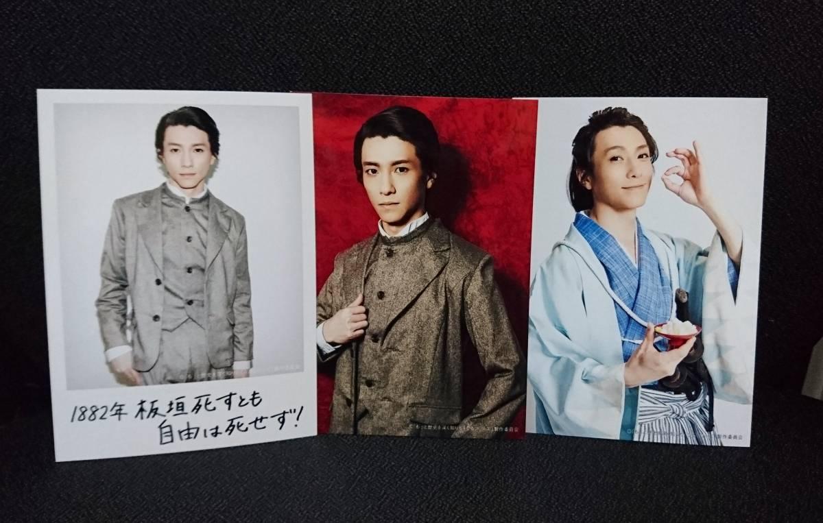 【新品】歴タメLive第2弾 鈴木拡樹 個人ブロマイド3枚セット