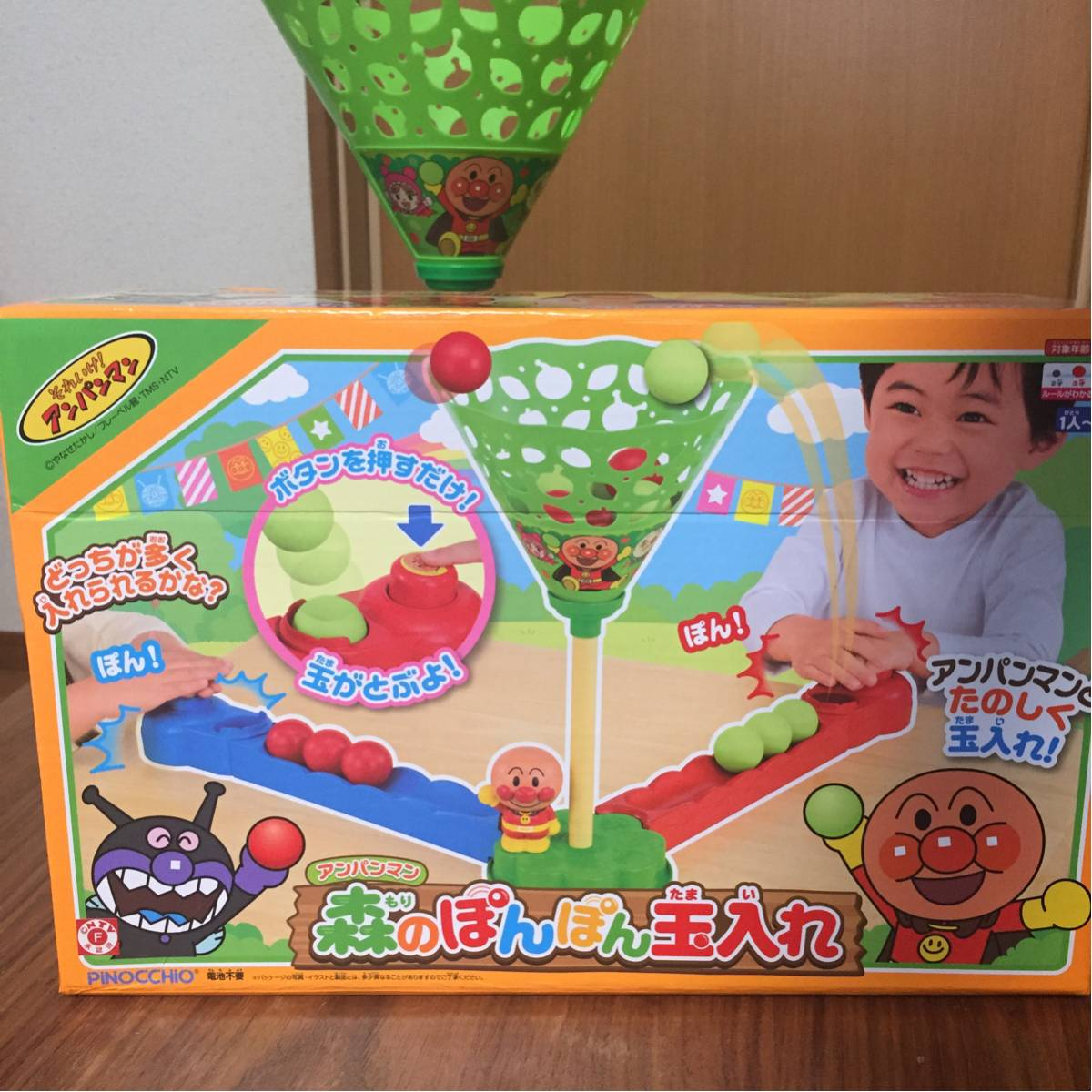 アンパンマン 森のぽんぽん玉入れ おもちゃ グッズの画像