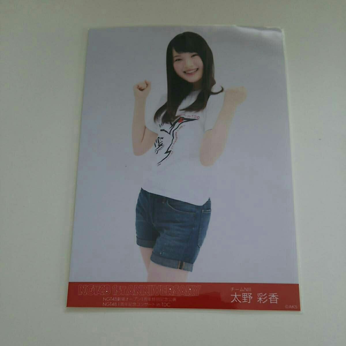 NGT48 太野彩香 1ST ANNIVERSARY DVD/BD 封入 生写真 ライブグッズの画像