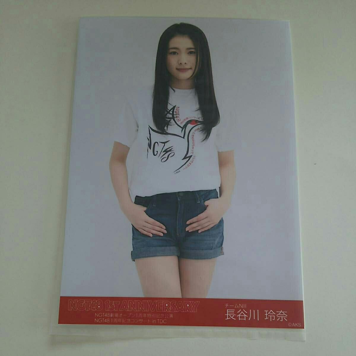 NGT48 長谷川玲奈 1ST ANNIVERSARY DVD/BD 封入 生写真 ライブグッズの画像