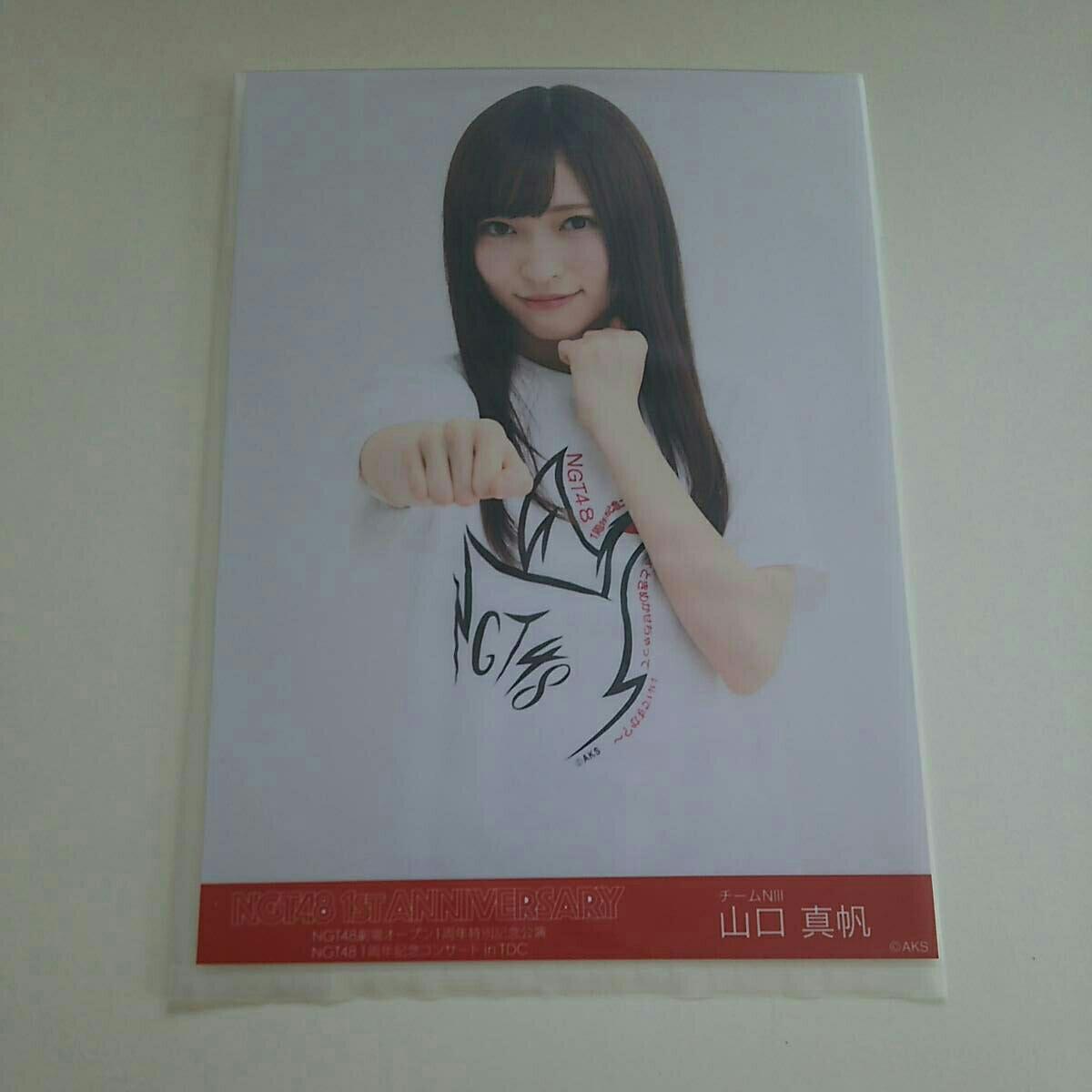 NGT48 山口真帆 1ST ANNIVERSARY DVD/BD 封入 生写真 ライブグッズの画像