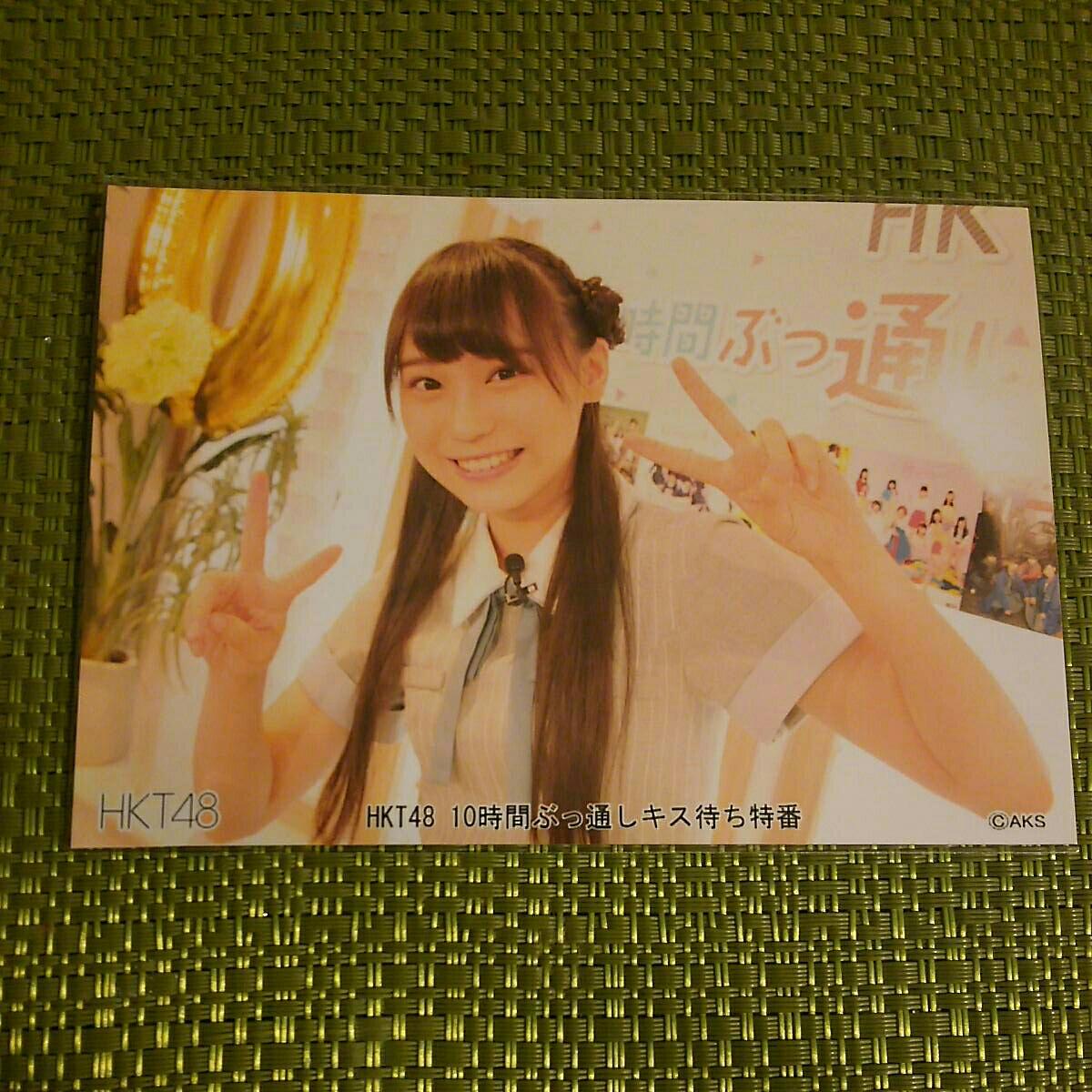 HKT48 豊永阿紀 10時間ぶっ通しキス待ち特番 限定 生写真 キスは待つしかないのでしょうか? ライブグッズの画像