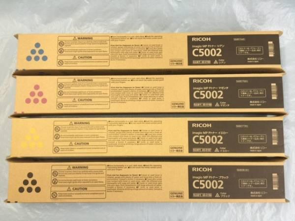即決 新品 リコー 純正品 イマジオ MP Pトナー C5002 C4002