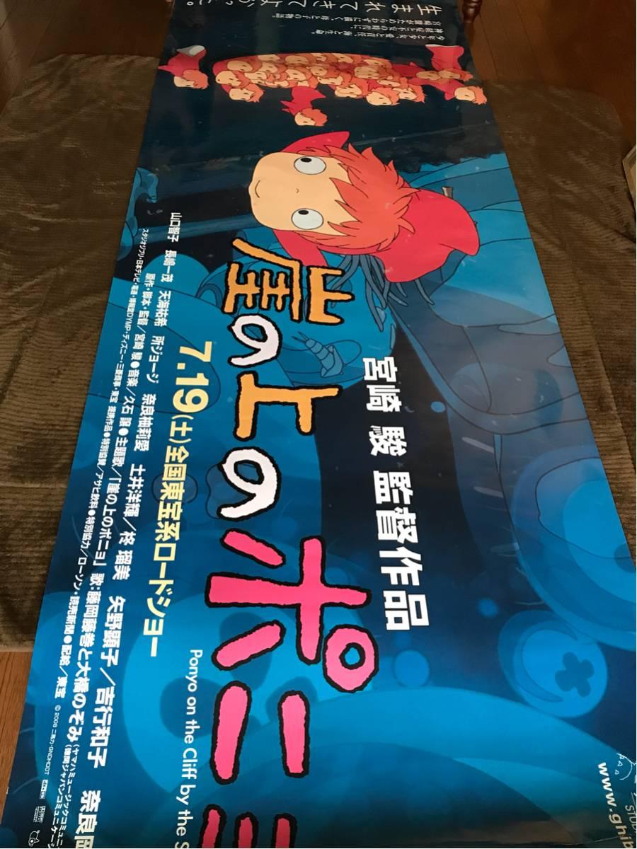 宮崎駿 崖の上のポニョ 公開時映画ポスター グッズの画像