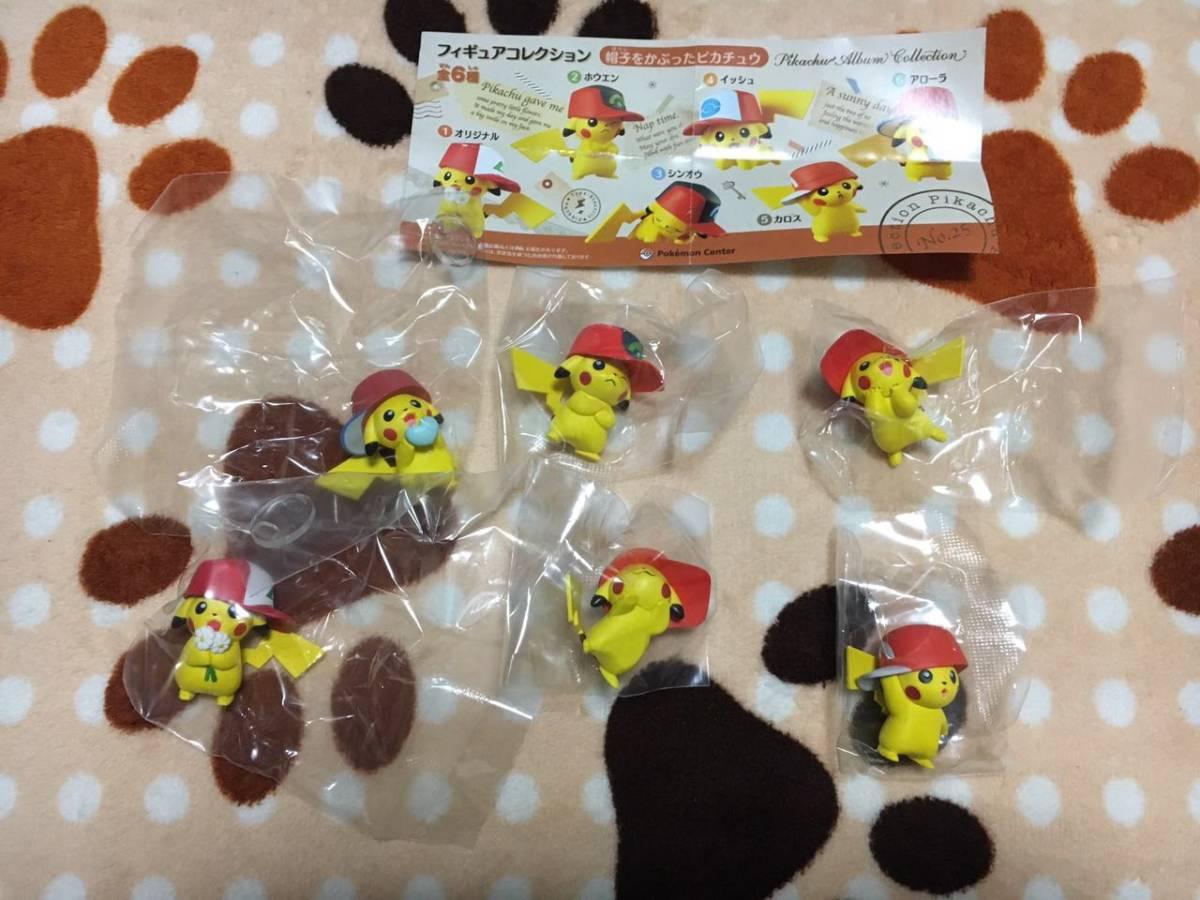 6種セット ピカチュウフィギュアコレクション ポケモンセンター限定 ガチャポン サトシの帽子をかぶったピカチュウ グッズの画像