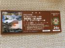 !送料込み即決2800円!-富士総合火力演習-今週末8/26