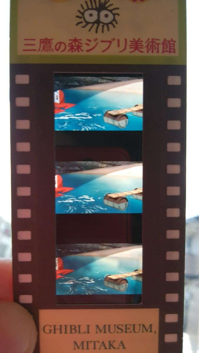 ジブリ美術館 入場券 魔女の宅急便 フィルム チケット 使用済 プラスおまけ(紅の豚)_画像3