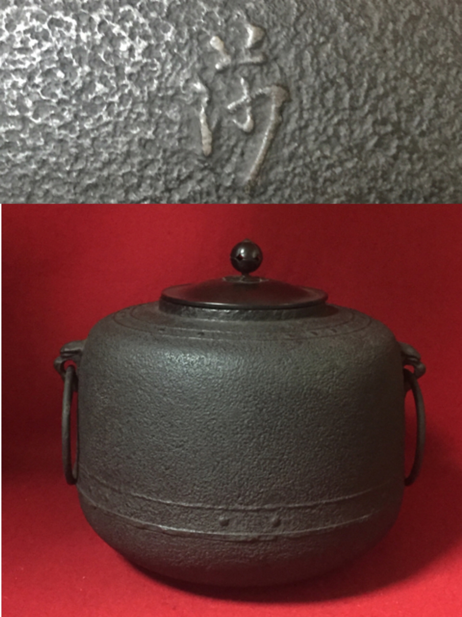 うぶ出し品 未使用品 茶釜 角谷莎村 共箱 在銘 落款 茶道具 骨董