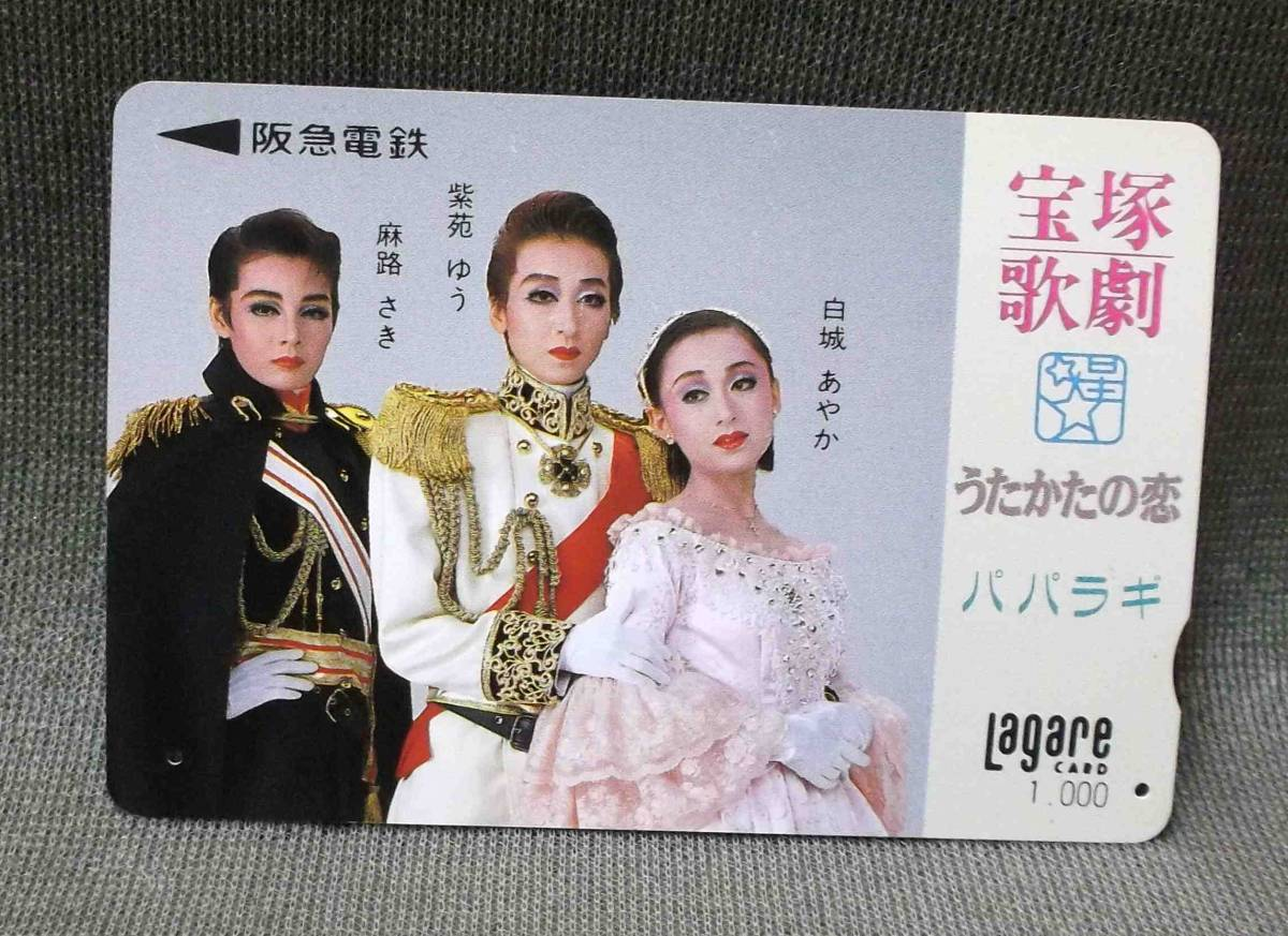 宝塚歌劇 使用済みラガールカード うたかたの恋