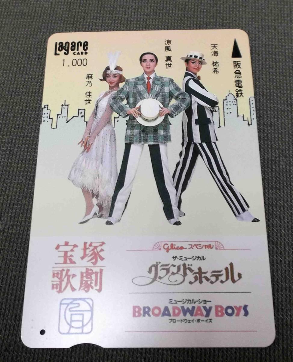 宝塚歌劇 使用済みラガールカード グランドホテル