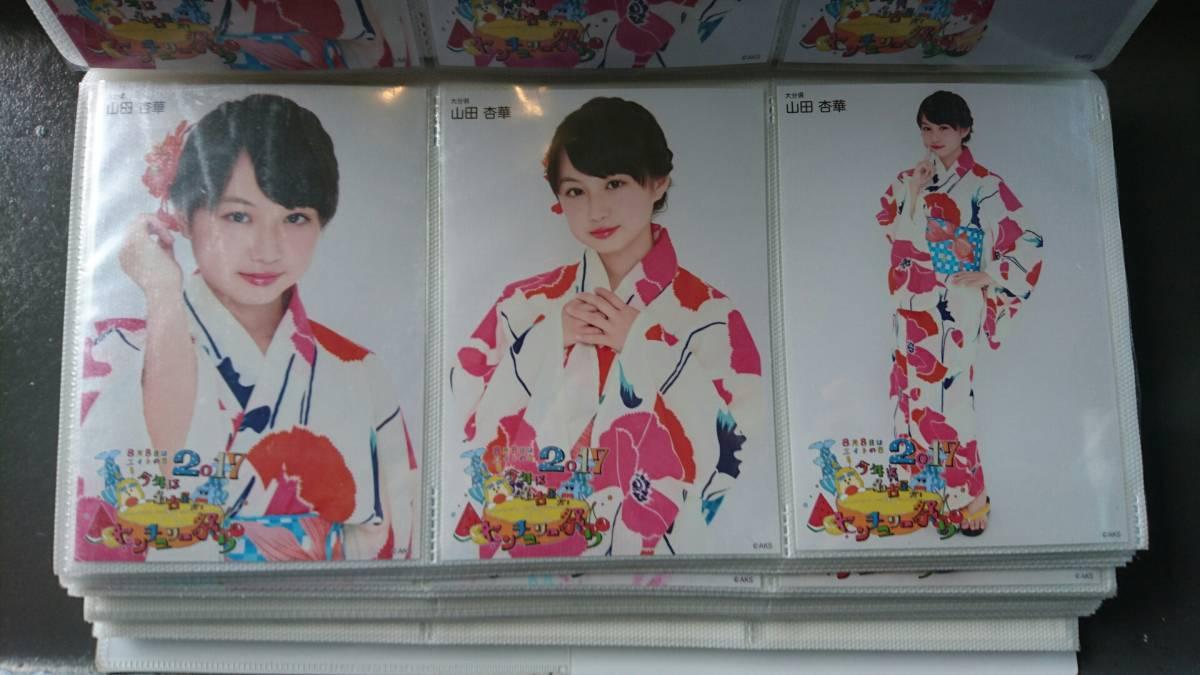 山田杏華 AKB48 チーム8 エイトの日 2017 生写真 コンプ 浴衣 名古屋 センチュリーホール 8の日 8/8 8月8日 ライブ・総選挙グッズの画像