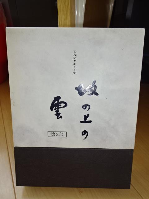 (新品) (未開封) 坂の上の雲 第3部 本木雅弘 グッズの画像