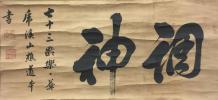 【清品】道本寂傳(行書)中国画 清代初期 福建福清人 黄檗宗高僧 康熙年間 古美術 古書 肉筆保証 紙本立軸 収蔵品