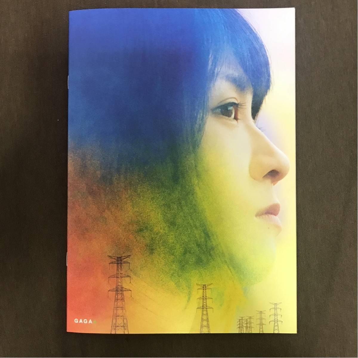 瀧内公美 高良健吾 彼女の人生は間違いじゃない パンフレット グッズの画像