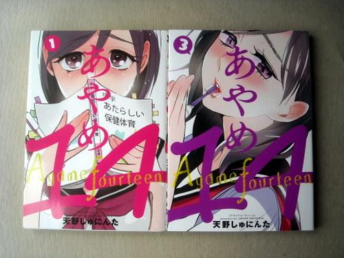 まんが 百合姫コミック 天野しゅにんた あやめ14 全巻3冊_画像2