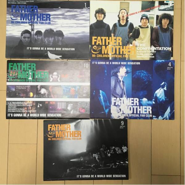 即決 Mr.Children 会報 五冊セット ミスチル father mother 23 ~ 27 5冊 ライブグッズの画像